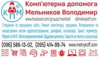 Компьютерная помощь - Мельников